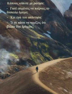 Advice Quotes, Me Quotes, Greek Quotes, English Quotes, Social Work, Wise Words, Life Is Good, Karate, Greece