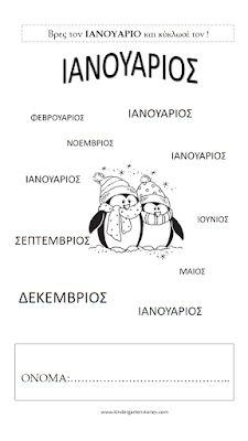 Χειμωνιάτικες Λεξούλες... - Kindergarten Stories Writing Skills, Kindergarten, Preschool Activities, Winter, Crafts, Winter Time, Manualidades, Kindergartens, Handmade Crafts