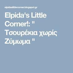 """Elpida's Little Corner!: """" Τσουρέκια χωρίς Ζύμωμα """" Little Corner, Blog, Blogging"""