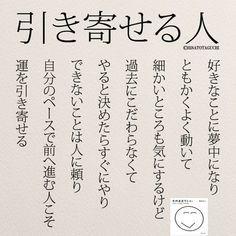 いいね!350件、コメント1件 ― @yumekanau2のInstagramアカウント: 「引き寄せる人の特徴(リポストOK) . . . #引き寄せる人の特徴#引き寄せ#幸せ #引き寄せの法則#運#日本語#言葉 #開運#占い#恋愛#そのままでいい」