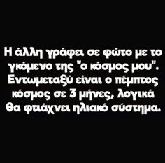 Funny Greek Quotes, Funny Quotes, Funny Phrases, Color Psychology, Funny Cartoons, Sarcasm, Best Quotes, Funny Pictures, Hilarious
