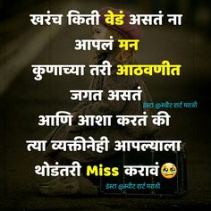 524 Best Marathi Quotes Images Marathi Quotes Jokes Quotes Poems