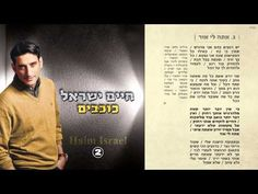 3. חיים ישראל - אתה לי אור | Haim Israel - ata li or - YouTube