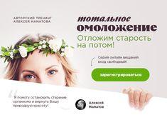 Заходите, мы в эфире! Cегодня в 19:00. Присоединяйтесь бесплатный Авторский тренинг Алексея Маматова «Тотальное омоложение»!