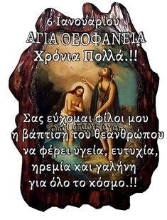 Name Day, Orthodox Christianity, Greek Quotes, Christmas And New Year, Jesus Christ, Prayers, Religion, Funny Quotes, Names