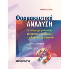 Φαρμακευτική Ανάλυση (2η έκδοση)