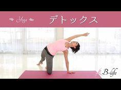 ダイエットに効果的☆ デトックスヨガで内臓機能を高めよう! - YouTube