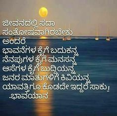 Beautiful Life Thoughts In Kannada Cenksms