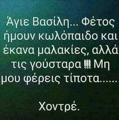Greek Memes, Funny Greek Quotes, Savage Quotes, Facebook Humor, Stupid Funny Memes, Funny Stuff, Jokes Quotes, True Words, Just For Laughs