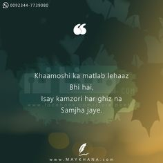 Good Thoughts Quotes, True Feelings Quotes, Poetry Feelings, Reality Quotes, Mood Quotes, Life Quotes, Bano Qudsia Quotes, One Word Caption, Self Respect Quotes