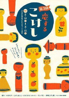 こけし | ゴンバ社
