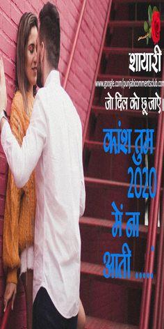 hindi shayari love  | hindi shayari deep | hindi shayari gulzar | hindi shayari inspirational | hindi shayari romantic | hindi shayari love romantic | hindi shayari friendship | hindi shayari waqt #hindiword #Hindishayari #shayari #Punjabistaus Shayari Photo, Happy New Year 2020, Love, Friendship, Quotes, Inspiration, Amor, Qoutes