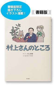 超人気サイト「村上さんのところ」が単行本と電子書籍に!|新潮社