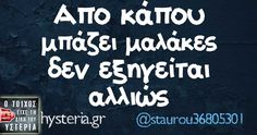 Funny Greek, Funny Memes, Jokes, My Philosophy, Clever Quotes, Greek Quotes, English Quotes, Just For Laughs, Funny Photos