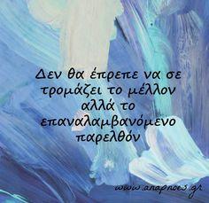 Ακριβως 365 Quotes, Silly Quotes, Love Quotes, Inspirational Quotes, Feeling Loved Quotes, Greek Quotes, Live Love, Just In Case, Wise Words