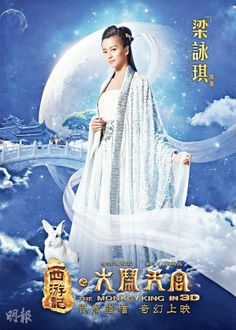 Gigi Leung Wing-kei as Fairy Caixia in the latest movie, The Monkey King (2013) poster #themonkeyking
