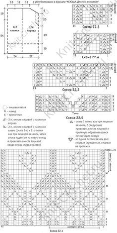 Выкройка, схемы узоров с описанием вязания спицами женской туники 48-50 размера с ажурной каймой.