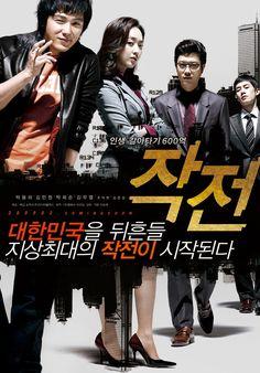 배우 김무열 / 영화: 작전(The Scam, 2009) – 조민형 역