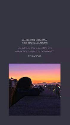 Korean Song Lyrics, Bts Lyric, Song Lyric Quotes, Movie Quotes, Song Lyrics Wallpaper, Wallpaper Quotes, Pop Lyrics, Inspirational Phone Wallpaper, Korean Language Learning