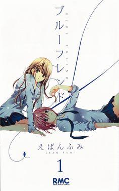 『ブルーフレンド』えばんふみ / 全3巻  / りぼんマスコットコミックス