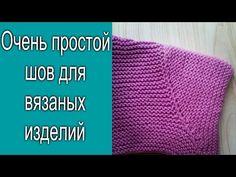 Простой и красивый шов для вязаных изделий /// Как быстро вшить рукав. - YouTube