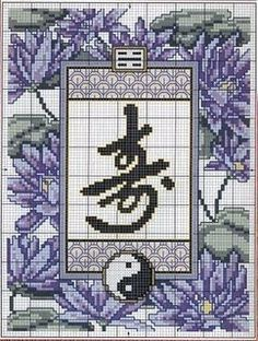 "I like this for the small ""Yin/Yang"" symbol. Cross Stitch Boards, Cross Stitch Bookmarks, Cross Stitch Art, Cross Stitch Needles, Beaded Cross Stitch, Cross Stitch Flowers, Cross Stitch Designs, Cross Stitching, Cross Stitch Embroidery"