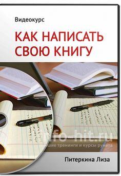 kak_napisat_svoyu_knigu.png (689×1000)
