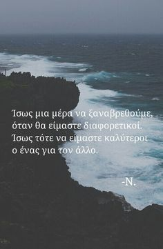 Find images and videos about greek quotes on We Heart It - the app to get lost in what you love. Dark Quotes, Greek Quotes, Strong Quotes, Couple Quotes, Movie Quotes, Funny Quotes, Poetry Quotes, Words Quotes, Sayings