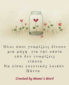 Greek Quotes, Beautiful Words, Notes, Good Things, Sayings, Mental Health, Fitness, Pretty Words, Report Cards