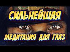 Улучшение зрения после 1 просмотра. Медитация для глаз Бедуин - YouTube