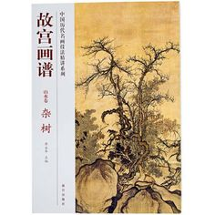 Cheap art drawing books, Buy Quality drawing art book directly from China chinese art drawings Suppliers: Landscape Paintings in the Imperial Palace - weed tree/ Chinese Art Drawing Book Cool Landscapes, Landscape Paintings, Cheap Art, Imperial Palace, Office And School Supplies, Art Drawings, Drawing Art, Chinese Art, Weed