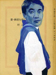 村上春樹 Murakami Haruki