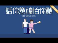 ▶ 【話你戇鳩怕你嬲】無篩選版 - YouTube