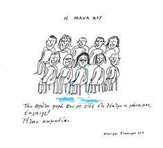 Η μάνα μου - LIFOMAG - LiFO Poem Quotes, Poems, Picture Video, Greek, Inspirational Quotes, Thoughts, Sayings, Videos, Pictures