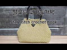 YouTube Crochet Purses, Crochet Hooks, Knit Crochet, Star Stitch, Straw Bag, Reusable Tote Bags, Knitting, Fabric, Handmade
