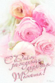 С днём рождения, дорогая Танюша! - Открытки с именами