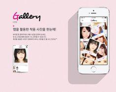 BeautiPop app: Gallery