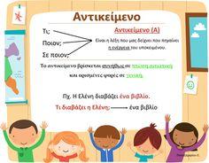 Αποτέλεσμα εικόνας για γλωσσα β δημοτικου φυλλαδια School Lessons, Lessons For Kids, School Hacks, School Grades, Primary School, Kids Education, Special Education, Learn Greek, Greek Language