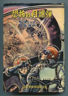 Komatsuzaki Shigeru : Peter and the Moon Bomb by Stephen Mogridge / Kodansha, 1957
