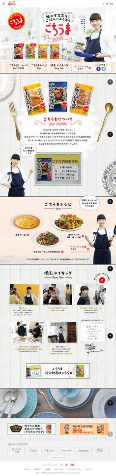 ごはんによくあう ごちうま【食品関連】のLPデザイン。WEBデザイナーさん必見!ランディングページのデザイン参考に(かわいい系)