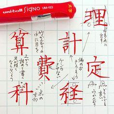 世の中書きにくい字ばっかだぜ . . #ポイズン #字#書#書道#ペン習字#ペン字#ボールペン #ボールペン字#ボールペン字講座#硬筆 #筆#筆記用具#手書きツイート#手書きツイートしてる人と繋がりたい#文字#美文字 #calligraphy#Japanesecalligraphy