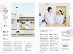 AISEI PEOPLE Book Design Layout, Page Design, Editorial Layout, Editorial Design, Catalogue Layout, Post Ad, Brochure Layout, Type Setting, Guide Book