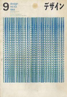 デザイン DESIGN NO.63 1964年9月号[image1]