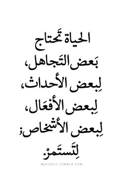 Arabic Quotes, Sayings And Writings Translated From Various Authors. Quran Quotes, Wisdom Quotes, Islamic Quotes, True Quotes, Book Quotes, Words Quotes, Qoutes, Sayings, Arabic English Quotes