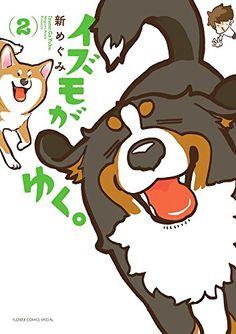 Amazon.co.jp: イズモがゆく。2 (フラワーコミックススペシャル): 新 めぐみ: 本