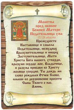 Как молитвой прибавить ума Christianity, Best Quotes, Diy And Crafts, Prayers, Religion, Spirituality, Bible, Wisdom, God