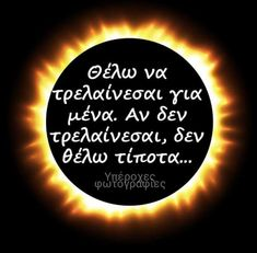 Greek Quotes, Deep Thoughts, Faith, Love, Movie Posters, Greek, Amor, Film Poster, Film Posters