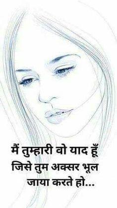 Sayari ...hmmm...sahi kaha tumne...kuch kuch hai dhundhla dhundhla sa jo har wakht zahen main rehta hai , kahi nahi hai woh par woh jo mujhmain har wakht rehta hai , jo mujhmain hai poori ki poori samai , par ye bawaara maan hai jo apne aap ko dhundhta rehta hai... Hindi Qoutes, Hindi Shayari Love, Quotations, Marathi Quotes, Sad Quotes, Love Quotes, Inspirational Quotes, Quitting Quotes, Intelligence Quotes