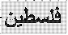 Cross Stitch Bookmarks, Cross Stitch Embroidery, Cross Stitch Designs, Cross Stitch Patterns, Calligraphy Name, Palestinian Embroidery, Pants For Women, Crochet, Drawings