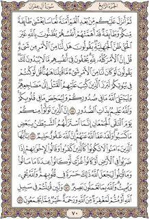 مدونة خواطر لتغير حياتك الورد اليومي من القران الكريم صفحة ٧٠ وتفسيرها ل Blog Quran Verses Blog Posts
